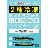 2種冷凍機械責任者試験合格問題集(2020-2021年版)