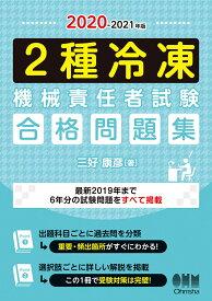 2020-2021年版 2種冷凍機械責任者試験 合格問題集 [ 三好 康彦 ]