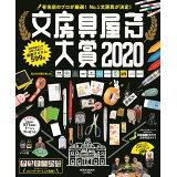 文房具屋さん大賞(2020) (扶桑社MOOK)