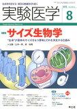 実験医学(Vol.36 No.13(20) 特集:サイズ生物学