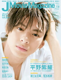 J Movie Magazine Vol.50 (パーフェクト・メモワール)