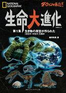 ダーウィンが来た! 生命大進化 第1集 生き物の原型が作られた(古生代〜中生代 三畳紀)