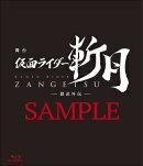 舞台「仮面ライダー斬月」-鎧武外伝ー【Blu-ray】