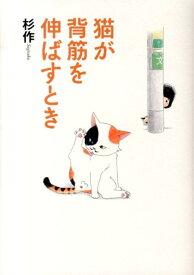 猫が背筋を伸ばすとき [ 杉作 ]