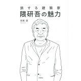旅する建築家・隈研吾の魅力