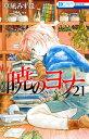 暁のヨナ 21 (花とゆめコミックス) [ 草凪みずほ ]