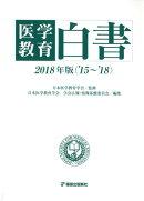 医学教育白書(2018年版('15〜'18))
