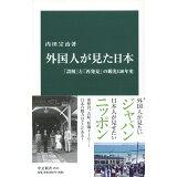 外国人が見た日本 (中公新書)