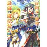 「攻略本」を駆使する最強の魔法使い(2) (ガンガンコミックス UP!)