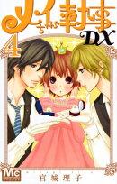 メイちゃんの執事DX(4)