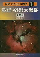 【謝恩価格本】図説 われらの太陽系1総論・外部太陽系(新装版)