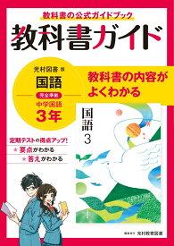 教科書ガイド 中学3年 国語 光村図書版