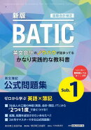 国際会計検定BATIC Subject1公式問題集〈新版〉