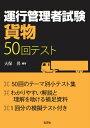 運行管理者試験〈貨物〉50回テスト 最速合格! (国家・資格シリーズ) [ 大保昇 ]