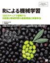 Rによる機械学習 (Programmer's SELECTION) [ ブレット・ランツ ]