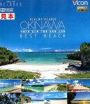 BD>HEALING ISLANDS OKINAWA BEST BEACH