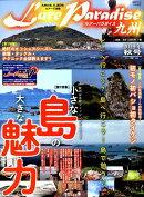 Lure Paradise九州(No.32)