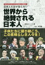 まんがでよくわかる日本人の歴史 日本人だけが知らない世界から絶賛される日本人 献身のこころ・篇 [ 黄文雄 ]