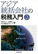 アジア統括会社の税務入門〈第2版〉