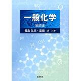 一般化学4訂版