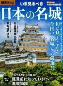 いま見るべき日本の名城