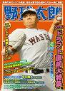 野球太郎 No.036 2020ドラフト直前大特集号 (バンブームック)