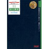 法人税法個別計算問題集(2020年度版) (税理士受験シリーズ)