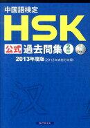 中国語検定HSK公式過去問集2級(2013年度版)