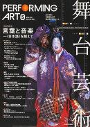 舞台芸術 24 言葉と音楽ーー〈日本語〉を超えて