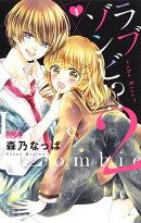 ラブゾンビ!? 2 〜the Kiss〜 1
