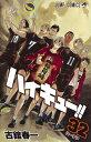 ハイキュー!! 32 (ジャンプコミックス) [ 古舘 春一 ]