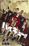 ハイキュー!!(32) ハーケン (ジャンプコミックス)