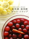 くだもののおいしい作りおき 果実酒・果実酢・ジャム・シロップ [ ワタナベマキ ]