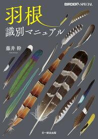 羽根識別マニュアル (BIRDER SPECIAL) [ 藤井 幹 ]