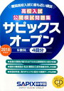 高校入試公開模試問題集サピックスオープン(2018年度用) [ SAPIX中学部 ]