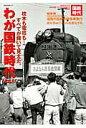 わが国鉄時代(vol.11)
