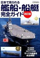 日本で見られる艦船・船艇完全ガイド改訂版