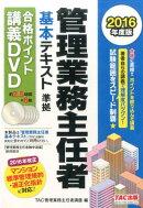 DVD>管理業務主任者基本テキスト準拠合格ポイント講義DVD(2016年度版)