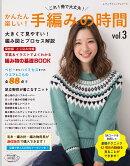 かんたん楽しい!手編みの時間(vol.3)