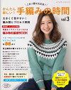 かんたん楽しい!手編みの時間(vol.3) これ1冊で大丈夫! (レディブティックシリーズ)