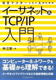 完全マスターしたい人のためのイーサネット&TCP/IP入門 [ 榊正憲 ]
