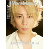 J Movie Magazine(Vol.51) 総力特集:北山宏光 (パーフェクト・メモワール)