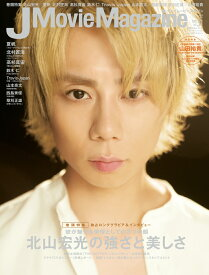 J Movie Magazine(Vol.51) (パーフェクト・メモワール)