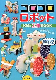 コロコロロボット (Kids工作BOOK) [ 野出正和 ]