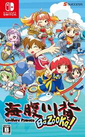 海腹川背 BaZooKa! Nintendo Switch版【楽天ブックス限定特典:オリジナルステッカー】