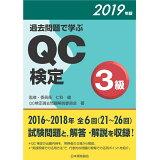 過去問題で学ぶQC検定3級(2019年版)