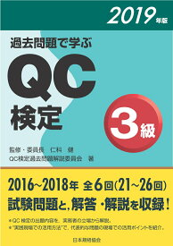 過去問題で学ぶQC検定3級 [ QC検定過去問題解説委員会 ]