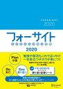 ふりかえり力向上手帳 フォーサイト 2020 [ FCEエデュケーション ]