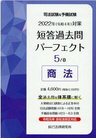 司法試験&予備試験短答過去問パーフェクト(5 2022年(令和4年)対策) 商法