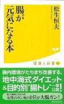 【バーゲン本】腸が元気になる本ー健康人新書